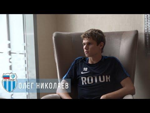 Интервью полузащитника Олега Николаева