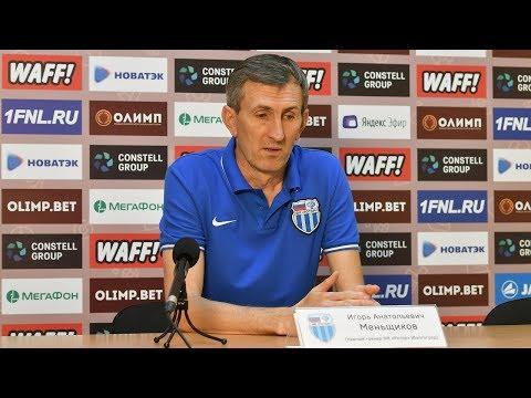 Послематчевая пресс-конференция тренера Игоря Меньщикова