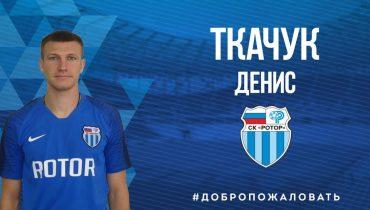 Денис Ткачук теперь в Роторе