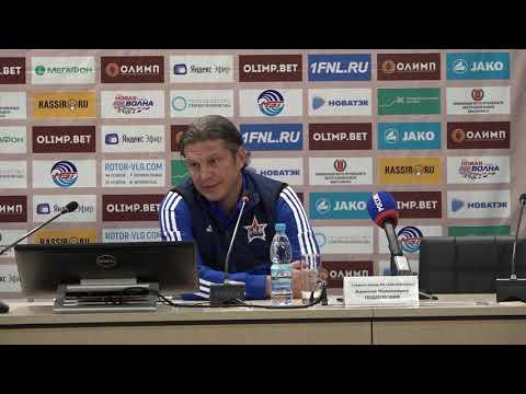 Послематчевая пресс-конференция «Ротор» - «Ска Хабаровск». 29 сентября 2019