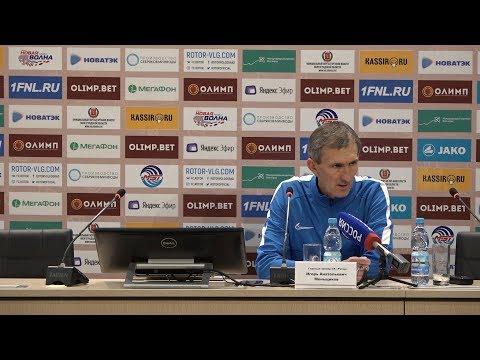 Послематчевая пресс-конференция  «Ротор» - «Енисей». 3 ноября 2019