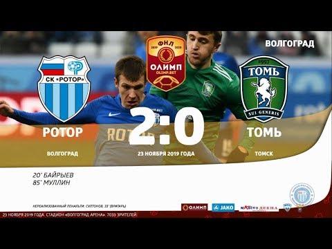 Обзор лучших моментов матча «Ротор» - «Томь». 23 ноября 2019