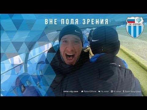 Вне поля зрения «Ротор» - «Томь». 23 ноября 2019