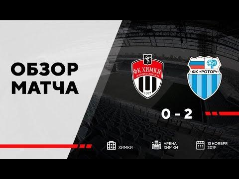 Обзор матча «Химки» - «Ротор». 13 ноября 2019