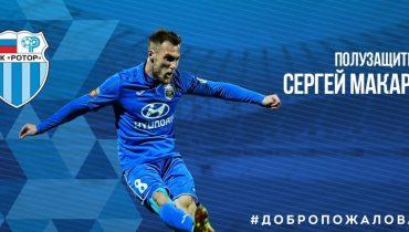 Сергей Макаров перешел в «Ротор»