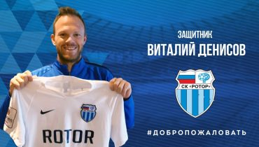 СК «Ротор» подписал контракт с Виталием Денисовым
