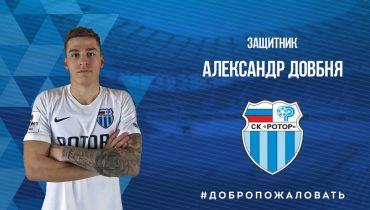 СК «Ротор» подписал контракт с Александром Довбня