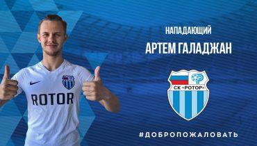 СК «Ротор» подписал контракт с Артёмом Галаджаном
