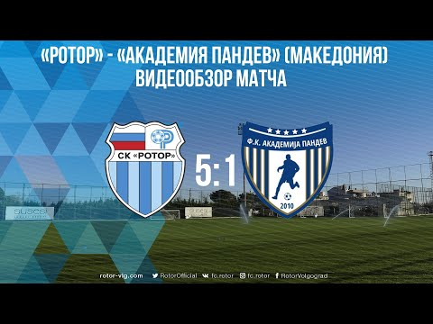 «Ротор» - «Академия Пандев» (Македония) 5:1. Обзор матча.