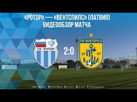 """Ротор"" 2-0 ""Вентспилс"" (Латвия). Обзор матча."