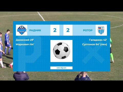 «Радник» (Сербия) - «Ротор» 2:2. Обзор матча