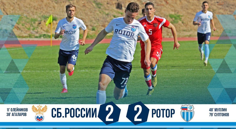 Сборная России U20 — «Ротор» — 2:2 (2:0). Боевая ничья.