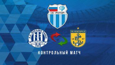 «Динамо» (Тбилиси) отказалось от спарринга с «Ротором».