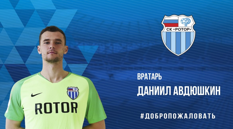 Голкипер Даниил Авдюшкин пополнил состав «Ротора»