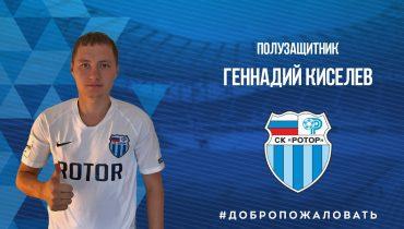 Геннадий Киселёв стал футболистом «Ротора»