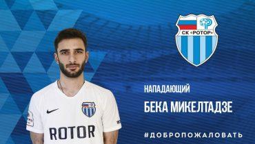 Бека Микелтадзе пополнил состав «Ротора»