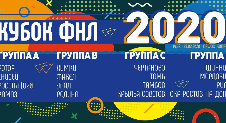 Онлайн-трансляция матча «Ротор» — «КАМАЗ»