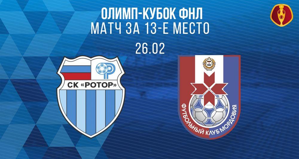 Онлайн-трансляция матча «Ротор» — «Мордовия» 26.02.2020