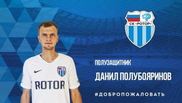 Данил Полубояринов стал игроком СК «Ротор»