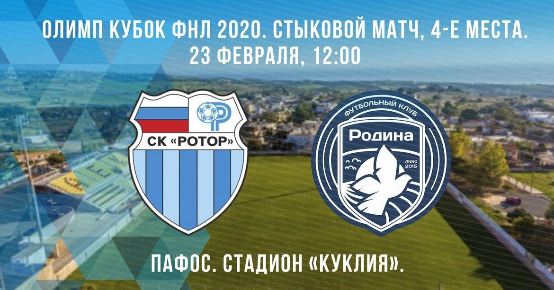 Онлайн-трансляция матча «Ротор» — «Родина» 23.02.2020