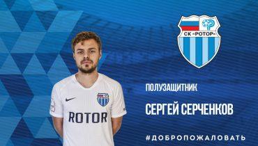 Сергей Серченков стал футболистом «Ротора»