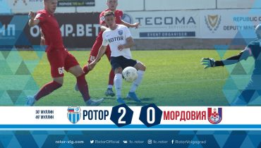 «Ротор» 2—0 «Мордовия»