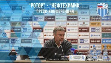 «Ротор» — «Нефтехимик»: послематчевая пресс-конференция