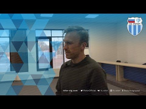 Интервью полузащитника «Ротора» Евгения Песегова