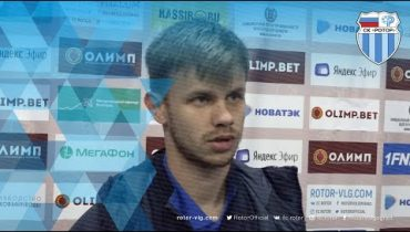 Послематчевое интервью нападающего СК «Ротор» Артема Галаджана
