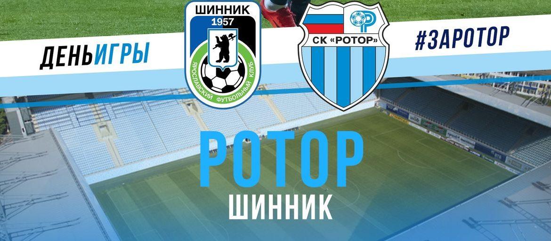 «Шинник» — «Ротор»: онлайн трансляция матча
