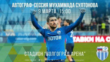 9 марта в 15:00 состоится автограф-сессия лучшего бомбардира команды — Мухаммада Султонова!