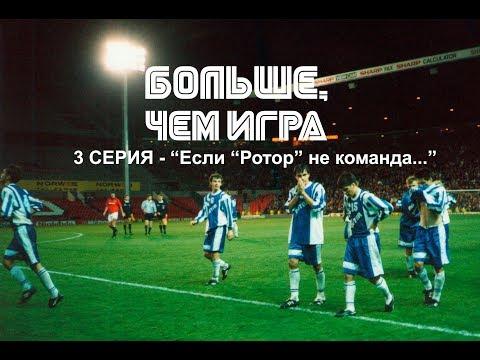 """«Больше, чем игра»/3 серия – «Если """"Ротор"""" не команда...»"""