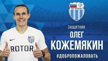 Олег Кожемякин стал игроком «Ротора»