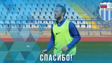 Виталий Денисов покидает «Ротор»