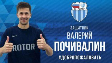 Валерий Почивалин стал футболистом «Ротора»