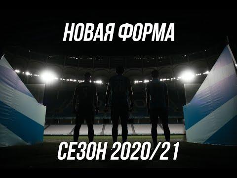 Новая форма сезона 20/21