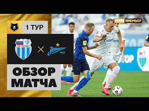 Ротор - Зенит - 0:2. Обзор матча