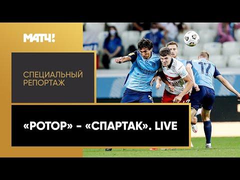 «Ротор» - «Спартак». Live». Специальный репортаж