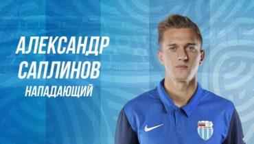 Александр Саплинов в аренде в «Роторе»