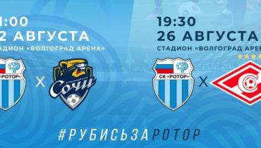 Завтра открывается продажа билетов сразу на два домашних матча