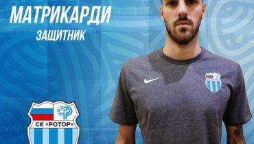 Защитник Патрисио Матрикарди стал игроком СК «Ротор»