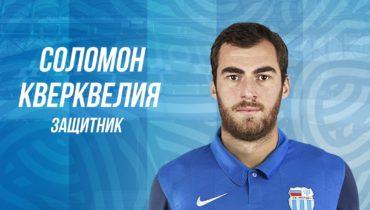 Соломон Кверквелия стал игроком «Ротора»