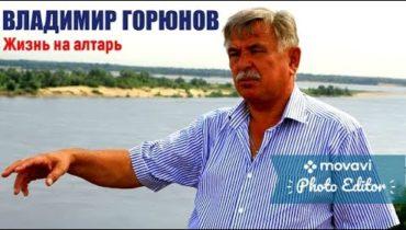 Интервью с экс-президентом «Ротора» Владимиром Горюновым