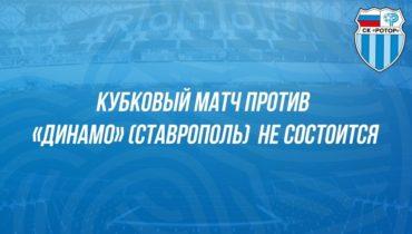 Матч Бетсити Кубка России не состоится