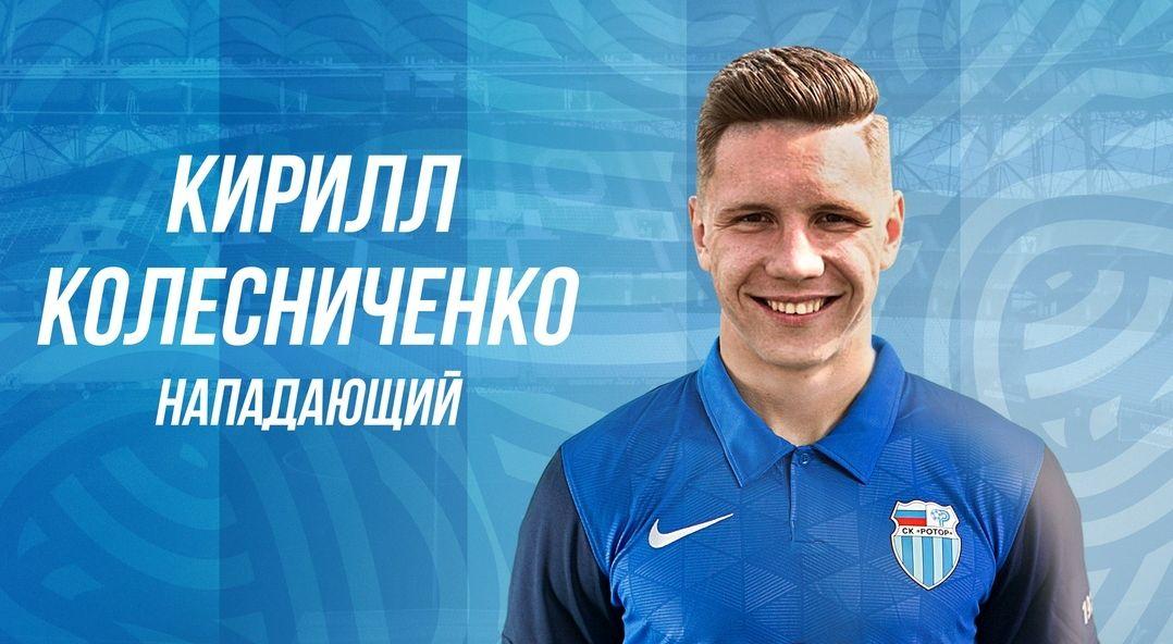 Колесниченко подписал арендное соглашение с «Ротором»
