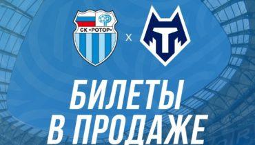 Открыта продажа билетов на матч «Ротор» — «Тамбов»