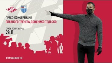 «Спартак» — «Ротор»: послематчевая пресс-конференция Доменико Тедеско