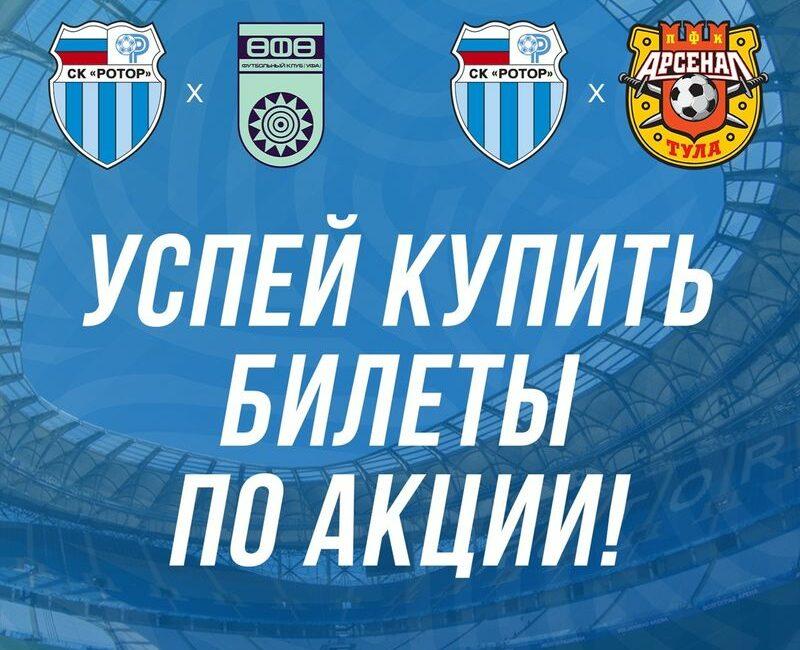 Билеты «Уфа» + «Арсенал» за 400р