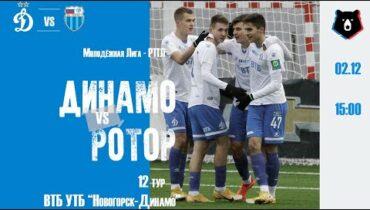 «Динамо» (мол) vs «Ротор» (мол) - Live трансляция в 16:00!