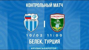 «Ротор» – «Локомотив» (Ташкент): прямая трансляция